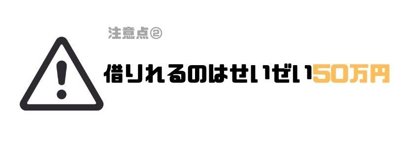 主婦_カードローン_50万円