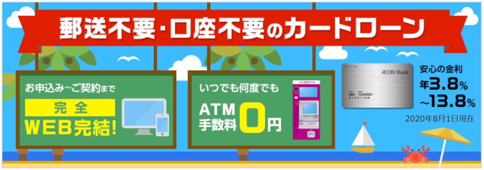 主婦_カードローン_イオン銀行