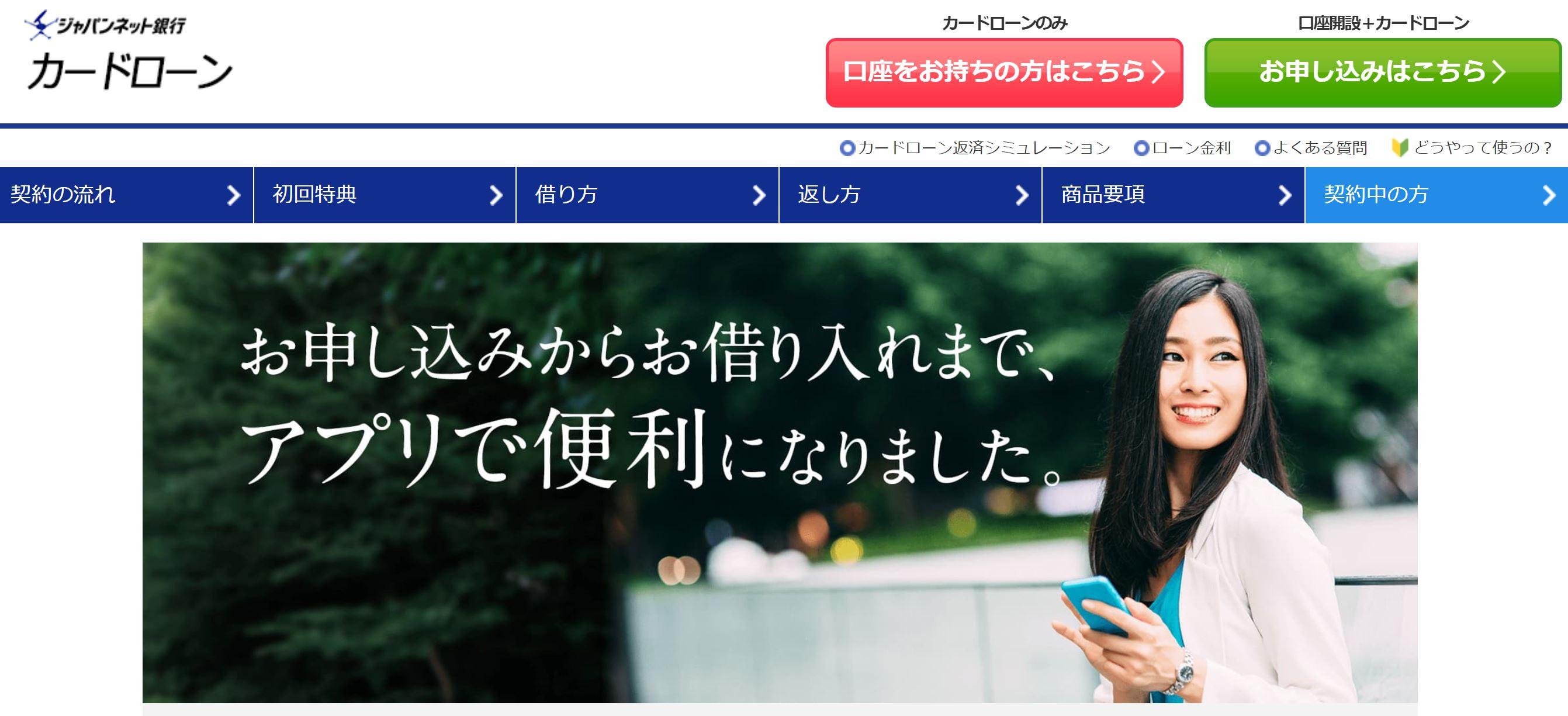 主婦_カードローン_ジャパンネット銀行