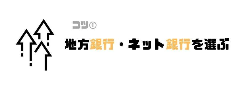 主婦_カードローン_ネット銀行