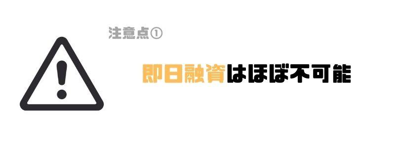 主婦_カードローン_即日融資
