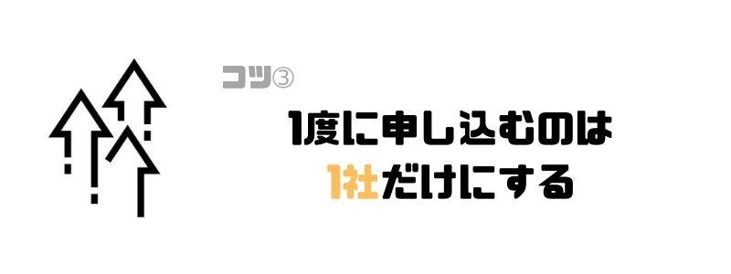 主婦_カードローン_1社
