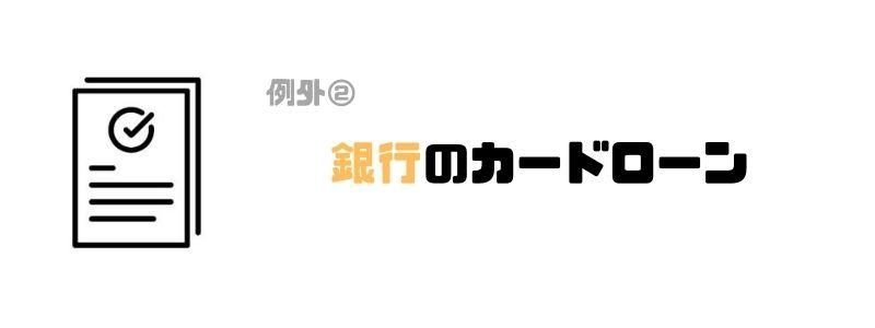 主婦_カードローン_銀行