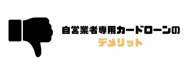 カードローン_自営業_デメリット