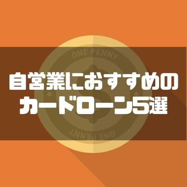 おすすめの自営業者専用カードローン5選!審査通過のコツまで解説!
