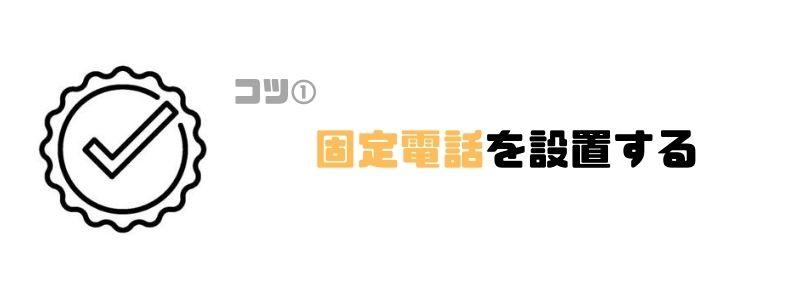カードローン_自営業_固定電話