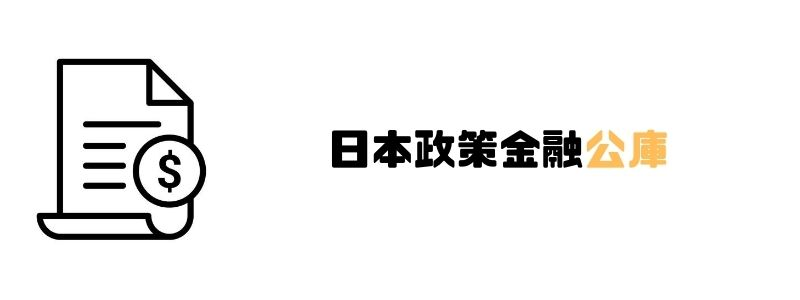 カードローン_自営業_日本政策金融公庫