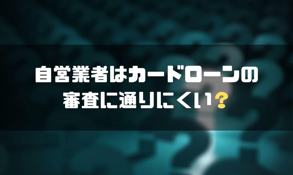 カードローン_自営業_審査