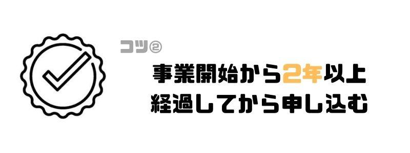 カードローン_自営業_2年