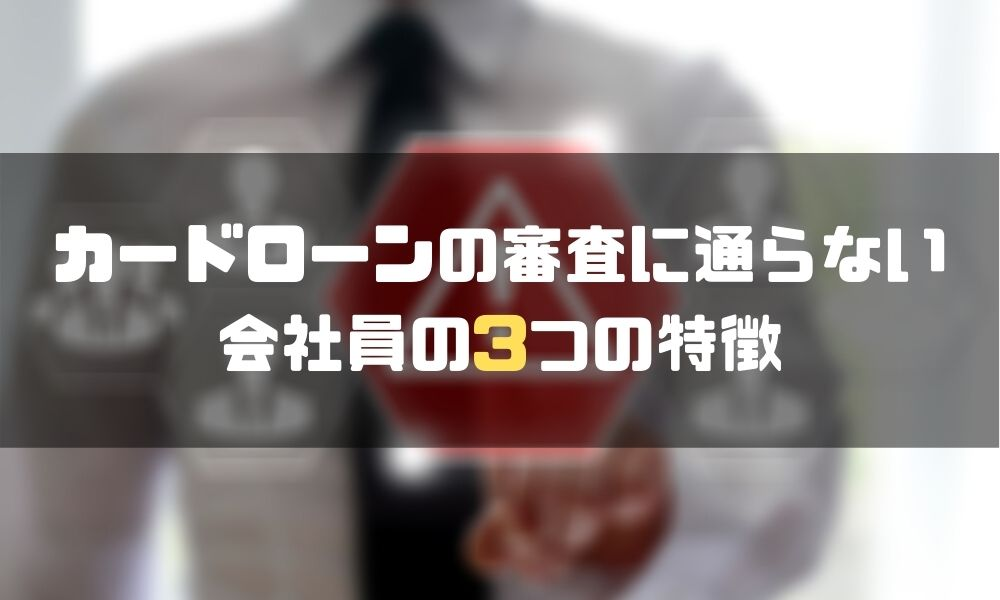 カードローン_会社員_特徴