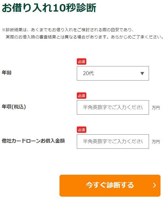 カードローン_会社員_診断