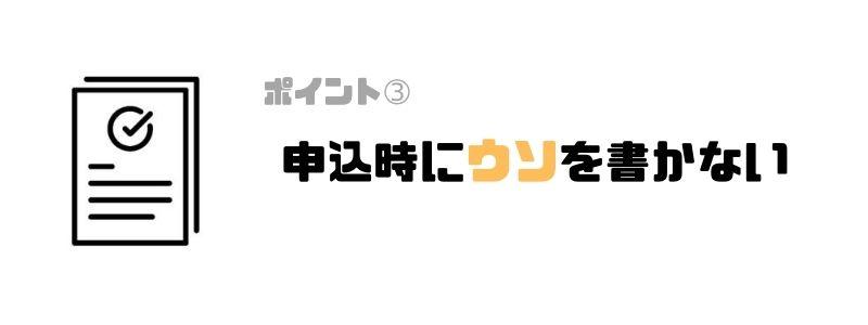 カードローン_会社員_ウソ