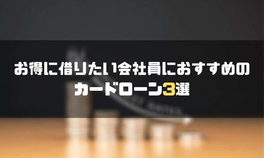 カードローン_会社員_お得