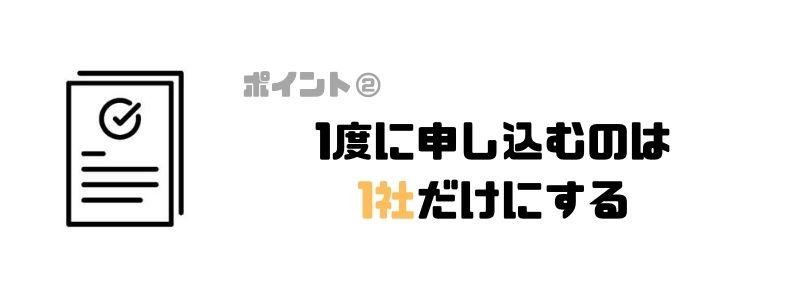カードローン_会社員_1社