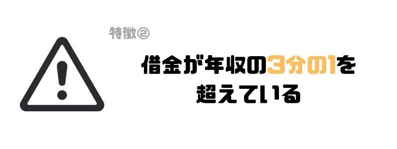 カードローン_会社員_総量規制