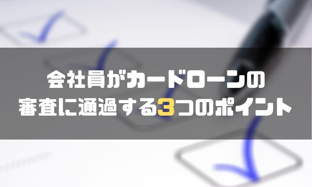 カードローン_会社員_ポイント