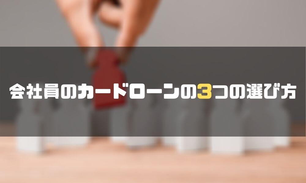 カードローン_会社員_選び方