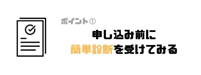 カードローン_会社員_簡単診断