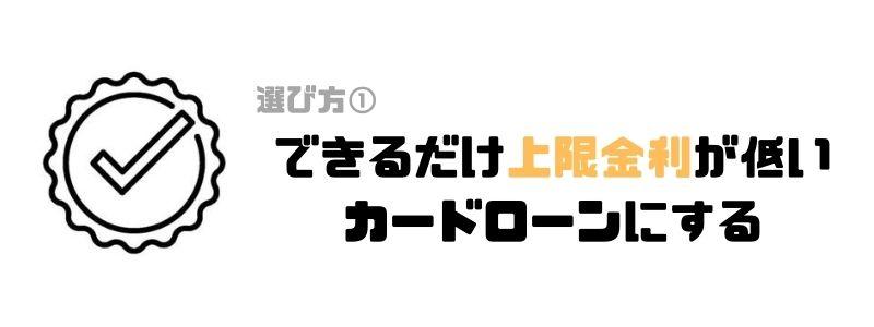 カードローン_会社員_上限金利