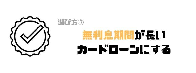カードローン_会社員_無利息期間