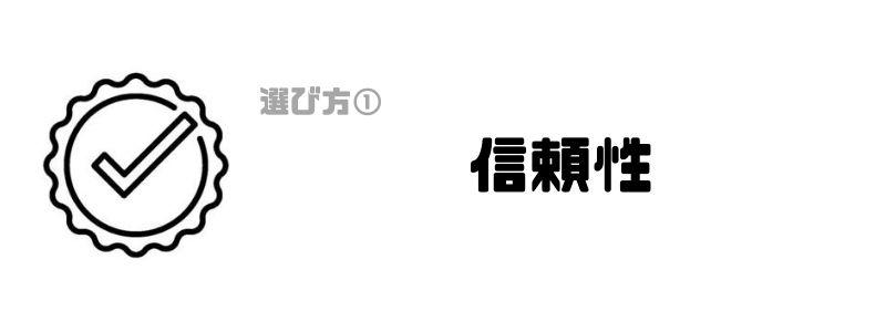 キャッシング_金利_安い_信頼性
