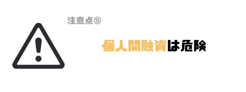 キャッシング_金利_安い_個人間融資