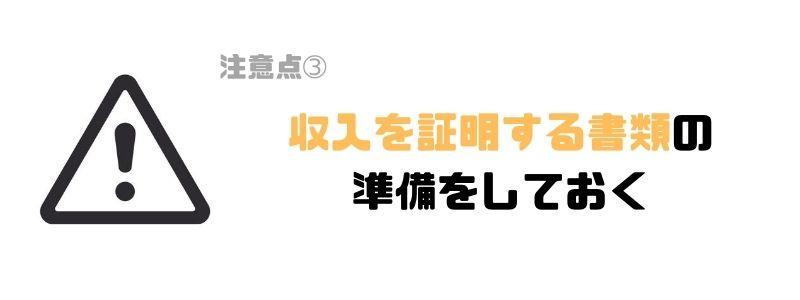 キャッシング_金利_安い_証明