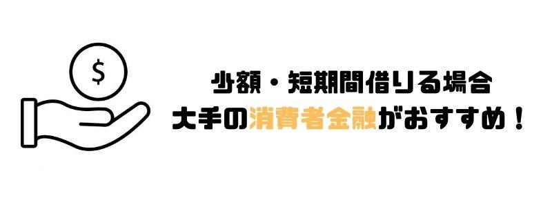 キャッシング_金利_安い_消費者金融