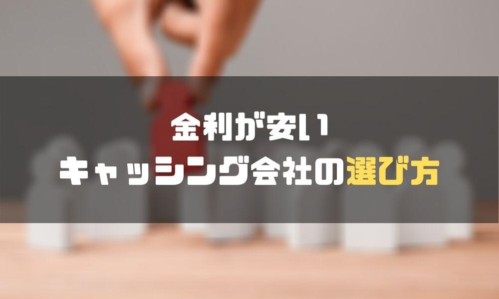 キャッシング_金利_安い_選び方