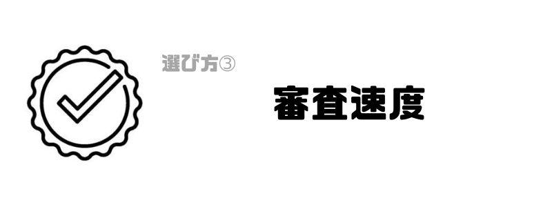キャッシング_金利_安い_審査速度