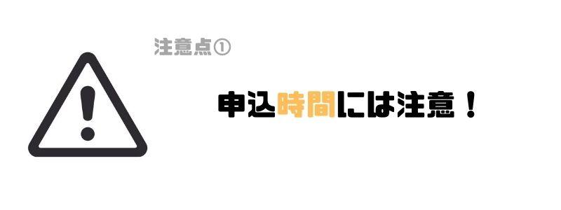 キャッシング_金利_安い_申込時間
