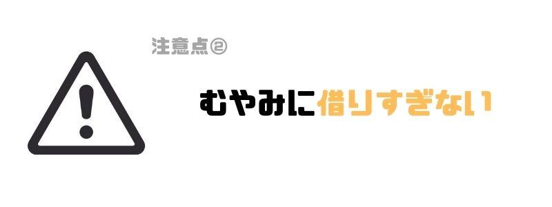 キャッシング_ランキング_借りすぎ