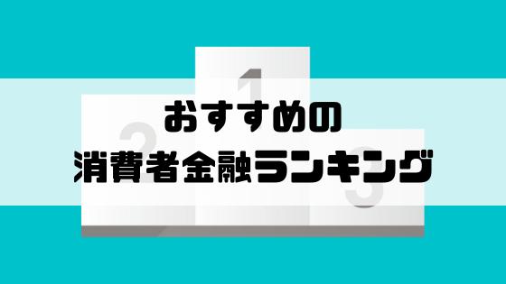 消費者金融_金利_おすすめ