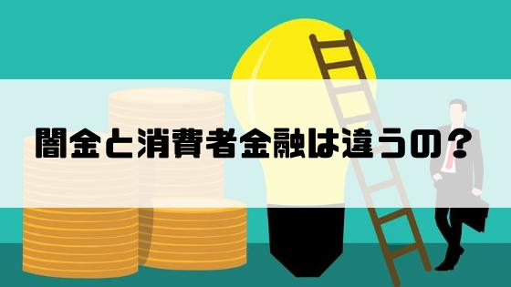 消費者金融_金利_闇金