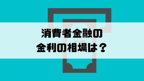 消費者金融_金利_相場