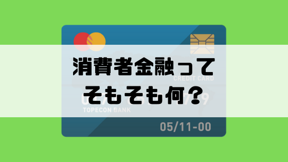 消費者金融_金利_何