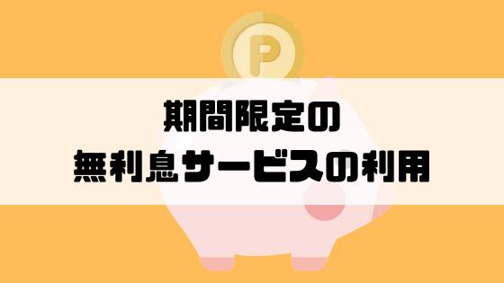 消費者金融_金利_期間限定