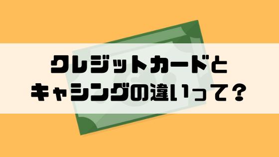 消費者金融_金利_クレジットカード