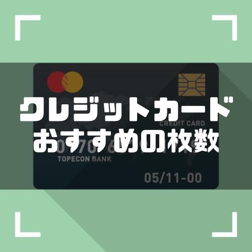 クレジットカードは何枚持ちが最適?理想枚数の決め方とおすすめのカードを紹介!