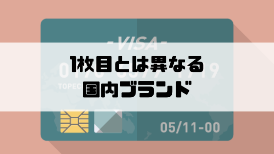 クレジットカードの選び方_異なるブランドにする