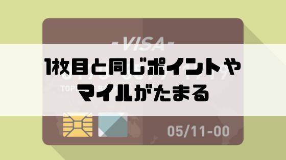 2枚目のクレジットカードの選び方_ポイントやマイル