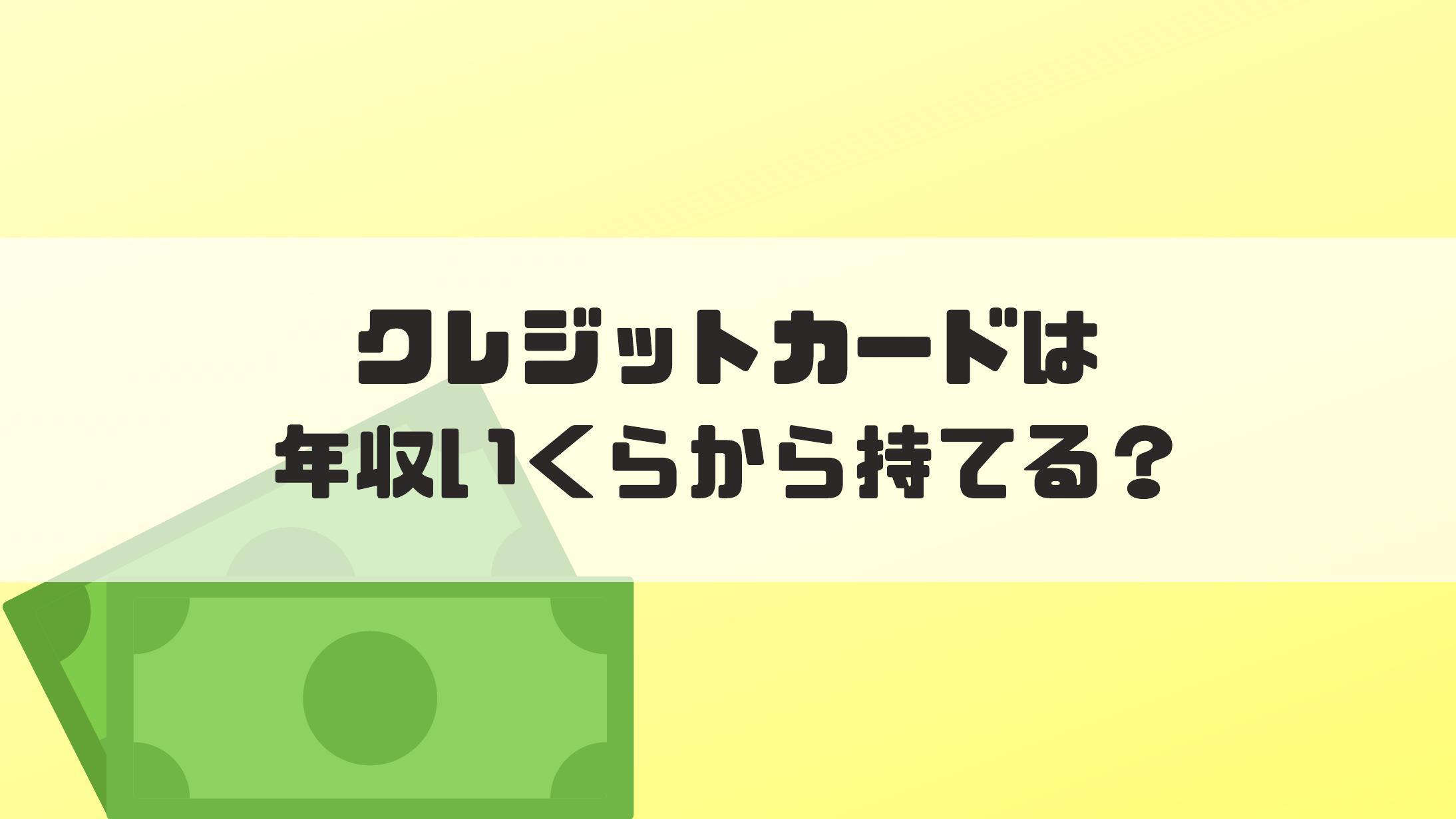 クレジットカード_年収はいくらから