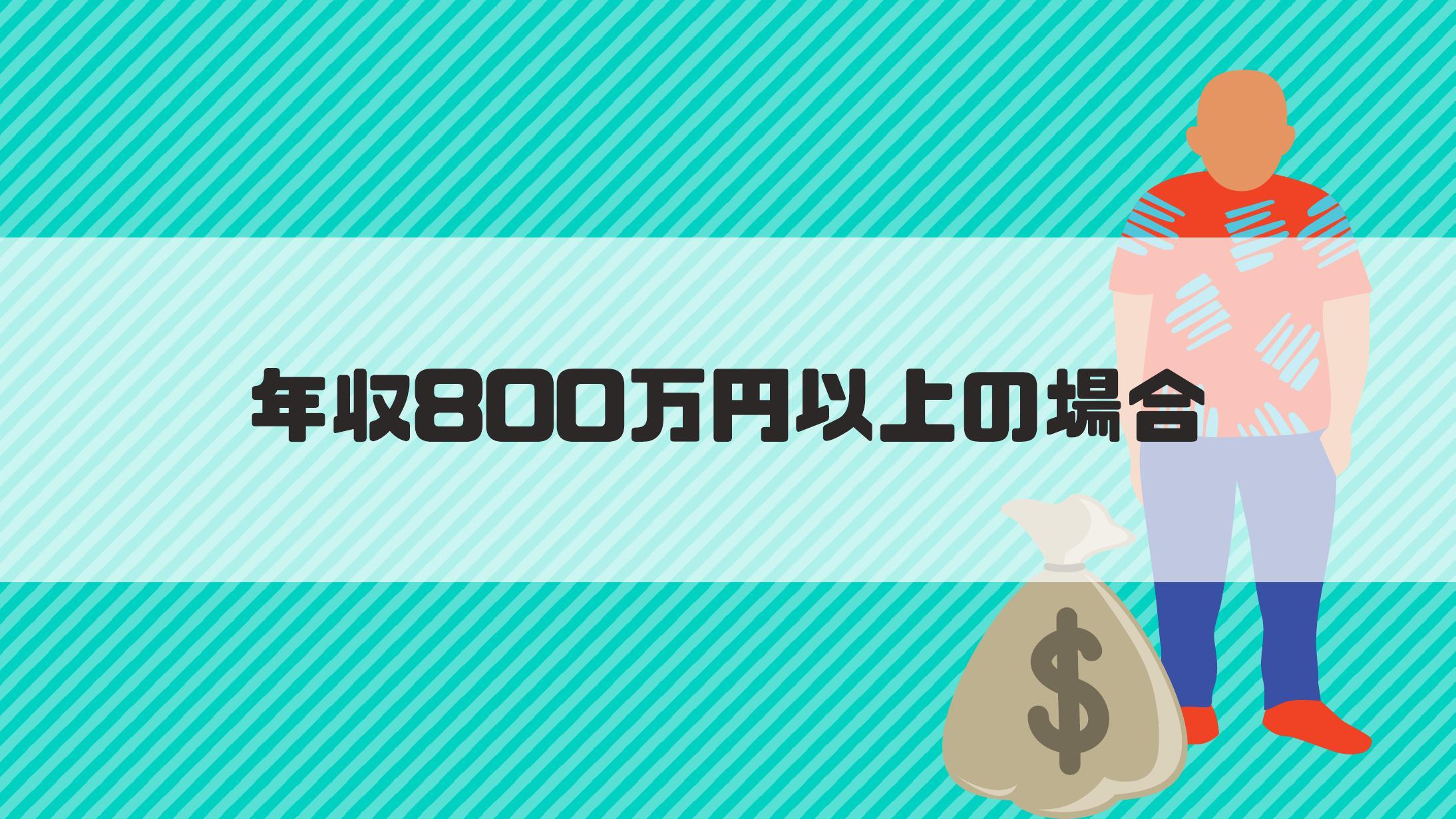 クレジットカード_年収1000万円以上