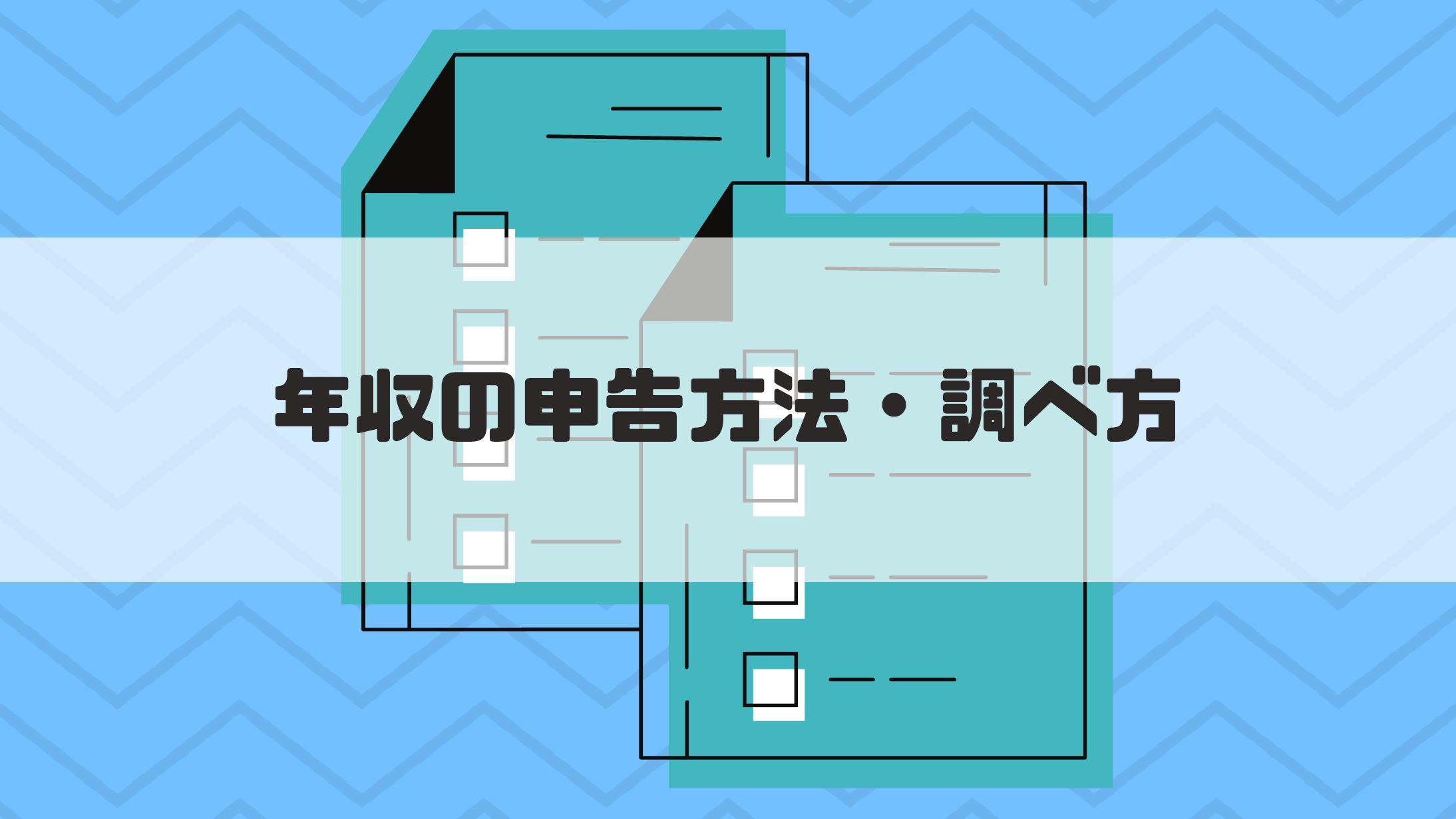 クレジットカード_年収の申告方法