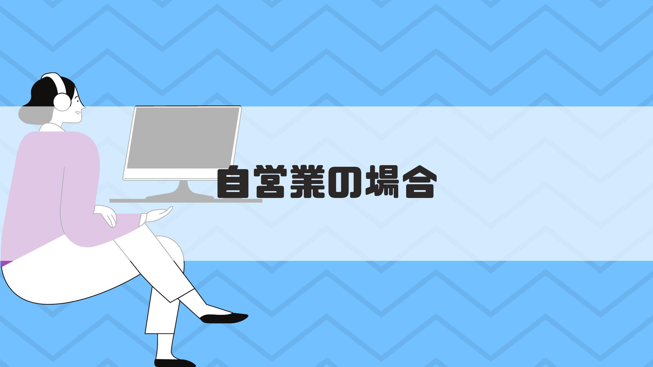 クレジットカード_年収の申告_自営業