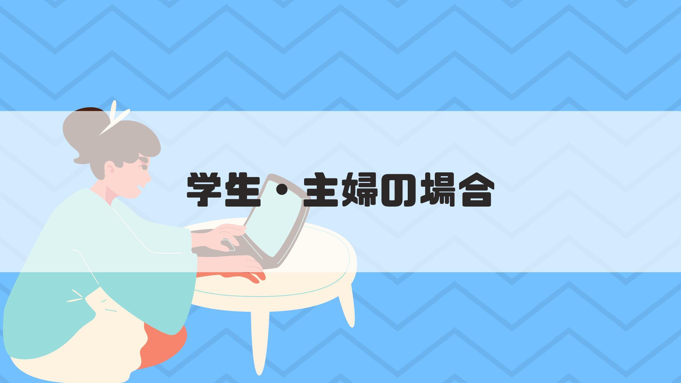 クレジットカード_年収の申告_学生や主婦