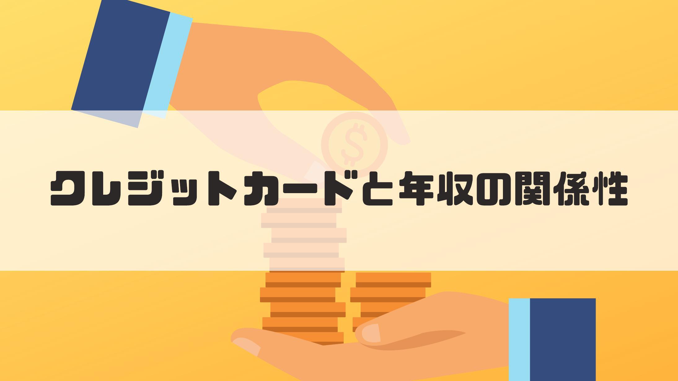 クレジットカード_年収の関係