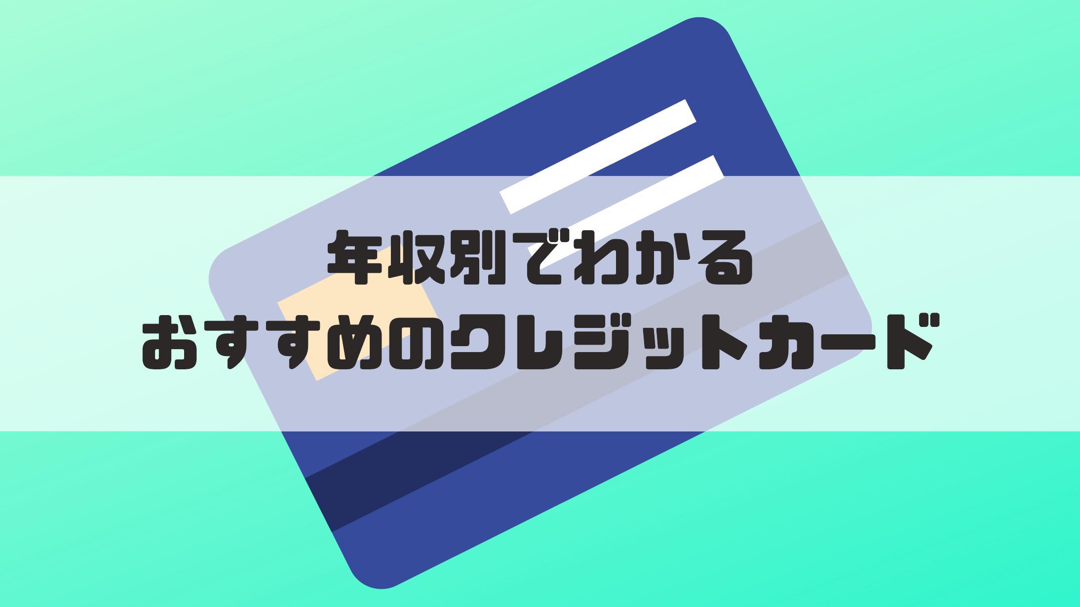 クレジットカード_年収別_おすすめ