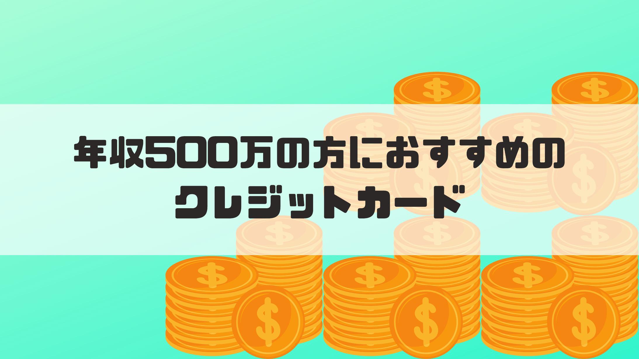 クレジットカード_年収500万円以上