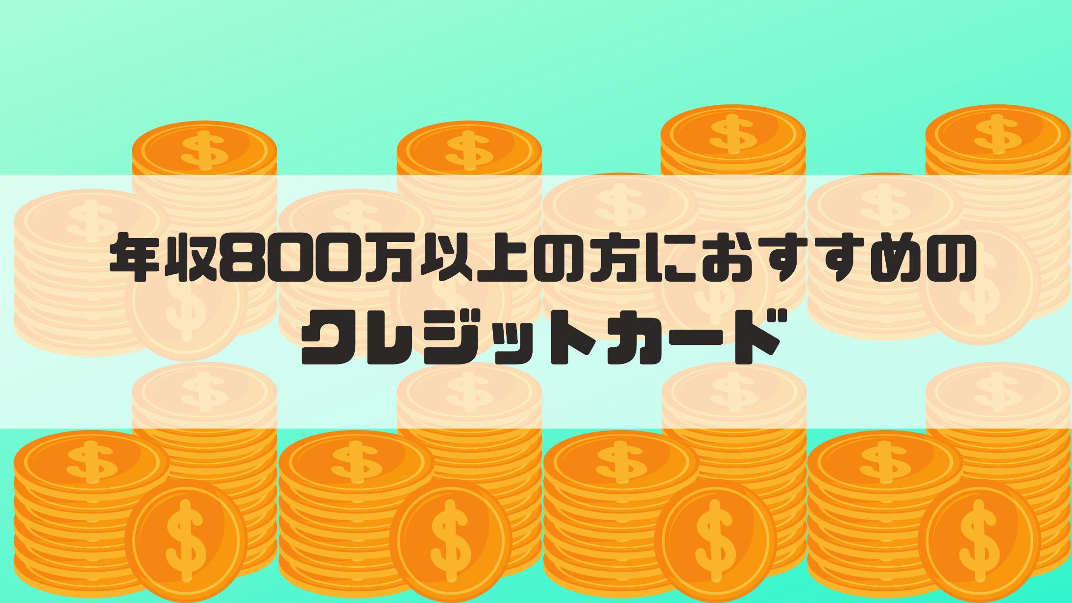 クレジットカード_年収1000万円以上におすすめ